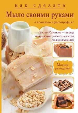 Книга Как Сделать Мыло Своими Руками В пошаговых Фотографиях
