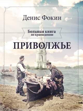 Приволжье, Большая книга по краеведению