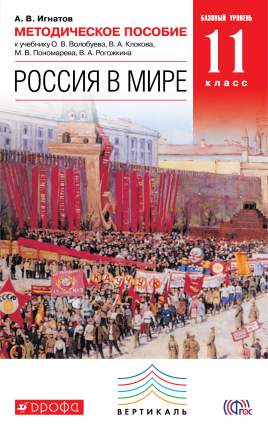 Россия В Мире. История. 11 класс. Методическое пособие