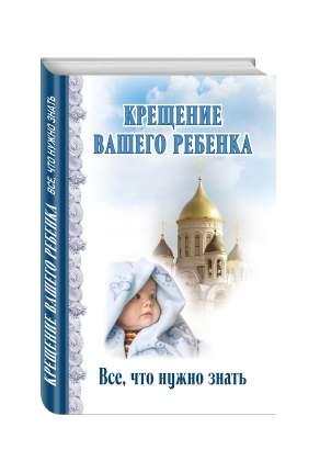 Книга Крещение Вашего Ребенка, Все, Что Нужно Знать