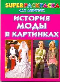 Книга История моды в картинках, Superраскраска для девочек