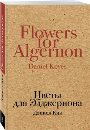 Цветы для Элджернона