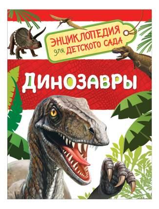 Динозавры. Энциклопедия для Детского Сада Росмэн 32821