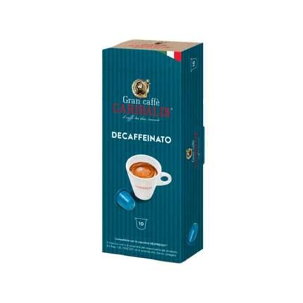 Капсулы Garibaldi decaffeinato для кофемашин Nespresso 10 капсул