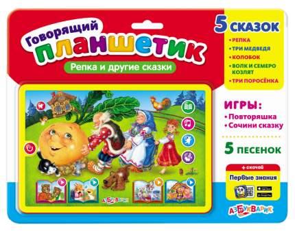 Детский планшет Азбукварик Репка и другие сказки, говорящий
