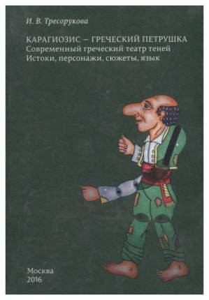 Книга карагиозис - Греческий петрушка, Современный Греческий театр теней, Исто...