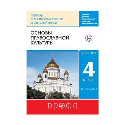 Основы православной культуры, 4-5 классы, Учебник, Ритм