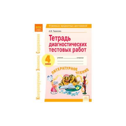 Литературное Чтение 4 класс. тетрадь Диагностических тестовых Работ
