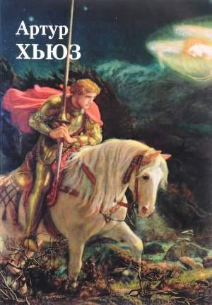 Книга Артур Хьюз