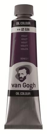 Краска масляная Van Gogh туба 40мл №536 Фиолетовый