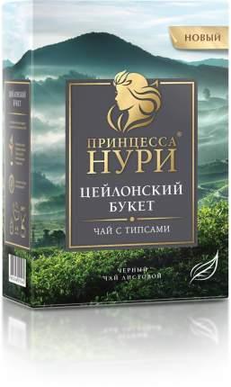 Чай черный листовой Принцесса Нури цейлонский букет 100 г