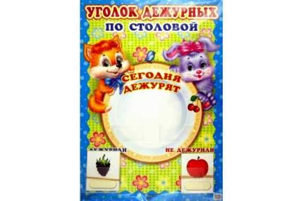 Уголок Дежурных по Столовой. плакат А3 С карточкам и