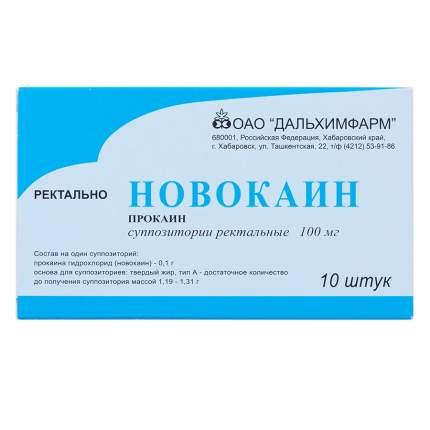Новокаин суппозитории ректальные 10 шт. Дальхимфарм