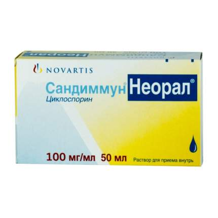 Сандиммун-Неорал раствор для приема внутрь 100 мг 50 мл