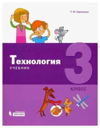 Геронимус. технология 3 кл. Учебник (Фгос)