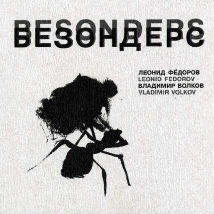 Федоров-Волков Безондерс