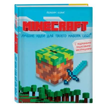 Книга Minecraft. Лучшие идеи для твоего набора Lego