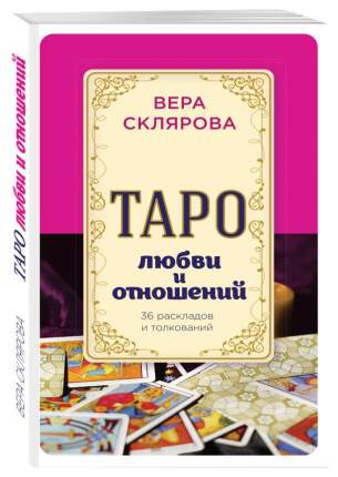 Карты Таро любви и отношений