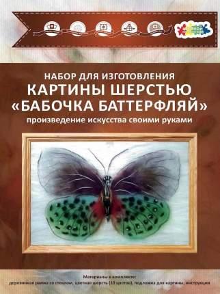 Набор для изготовления картины шерстью Цветной  Бабочка Баттерфляй SH031