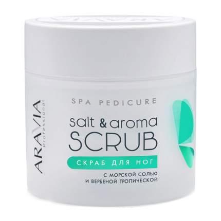 Скраб для ног ARAVIA Professional Salt&Aroma Scrub 300 мл