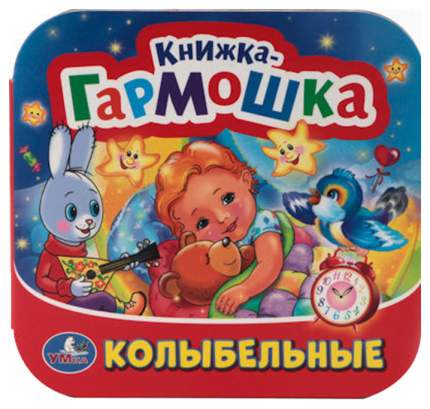 Книжка-Гармошка Умка Хомякова к. колыбельные песенки