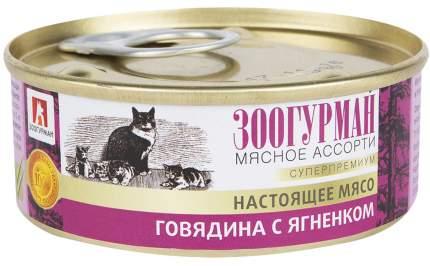 Консервы для кошек ЗООГУРМАН Мясное ассорти, говядина, ягненок, 24шт, 100г