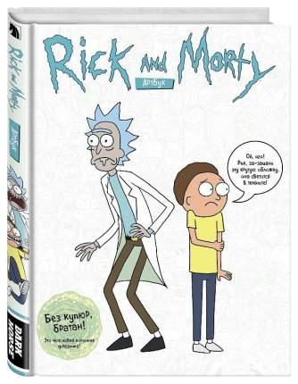 Артбук Rick and Morty