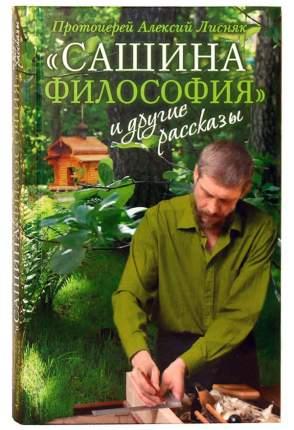 Сашина Философия и Другие Рассказы, протоиерей Алексий лисняк