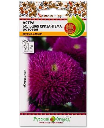 Семена Астра Большая хризантема Розовая, 50 шт, Русский огород