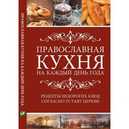 Православная кухня на каждый День Года