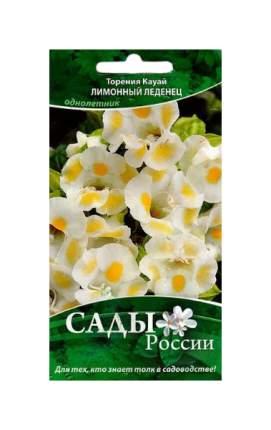 Семена Торения Кауай Лимонный леденец, 5 шт, Сады России