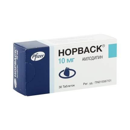 Норваск таблетки 10 мг 30 шт.