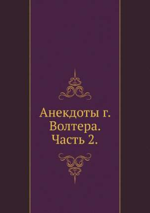 Анекдоты Г, Волтера, Ч.2