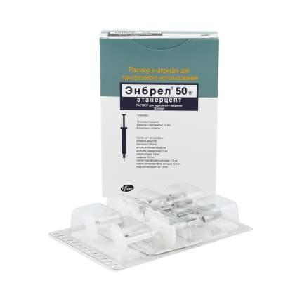 Энбрел раствор 50 мг/мл 1 мл 4 шт.
