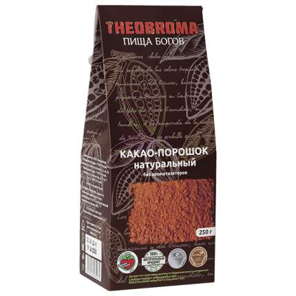 Какао порошок Theobroma Пища богов натуральный 250 г