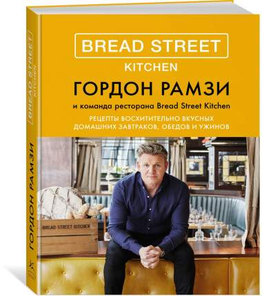 Bread Street Kitchen, Рецепты Восхитительно Вкусных Домашних Завтраков, Обедов и Ужинов