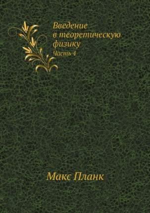 Введение В теоретическую Физику, Ч.4