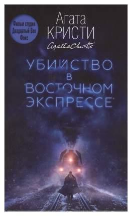 Книга Убийство В Восточном Экспрессе
