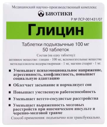 Глицин таблетки 100 мг 50 шт.