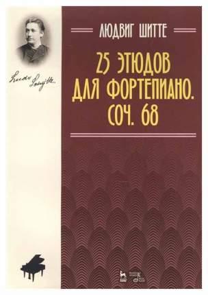 Книга 25 этюдов для фортепиано, Соч, 68