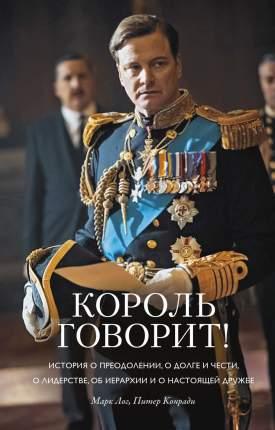 Король говорит! История о преодолении, о долге и чести, о лидерстве, об иерархии