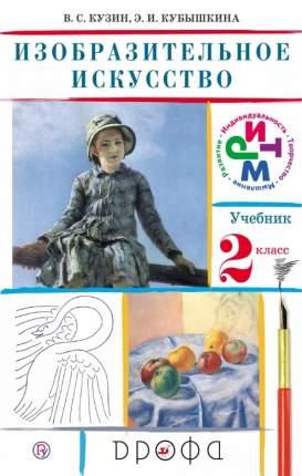Изобразительное Искусство, 2 класс Учебник