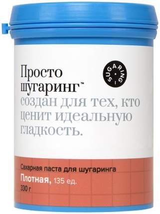 Сахарная паста для депиляции Просто Шугаринг плотная, 0,33 кг