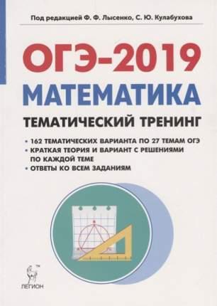 Математика, ОГЭ-2019, 9 кл, Тематический тренинг, /Лысенко,