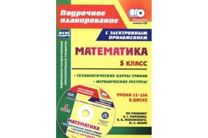 Шишкина, кн+Cd, Математика, 5 кл, Методические Ресурсы и технологические карты Уроков по У