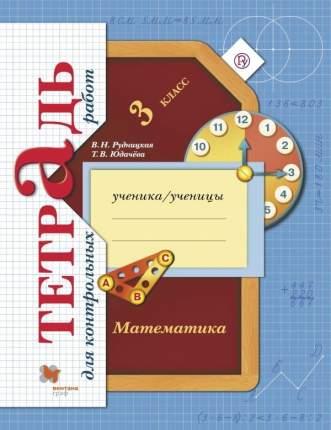 Рудницкая, Математика, 3 кл, тетрадь для контрольных Работ (Фгос)