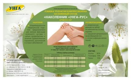 Бандаж-наколенник компрессионный Унга-рус С-327 р.5