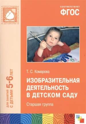 Изобразительная Деятельность В Детском Саду. Старшая Группа (5-6 лет)