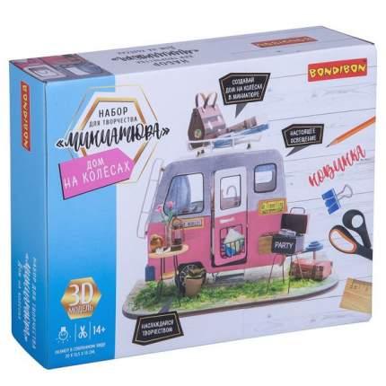 Румбокс Дом на колесах - Набор для творчества Bondibon (ВВ3338)