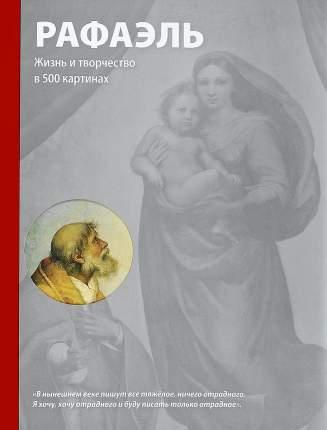 Книга Рафаэль, Жизнь и творчество в 500 картинах